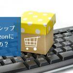 タダシップはAmazonで買える?