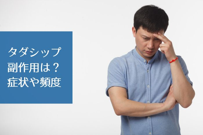 タダシップは副作用ある?症状や頻度
