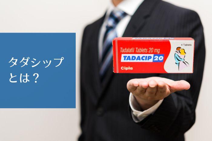 タダシップ(TADACIP)とは