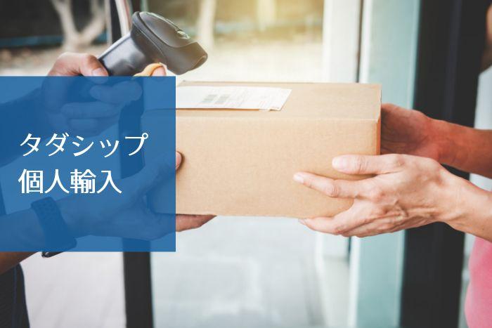 タダシップを個人輸入で買う方法を紹介